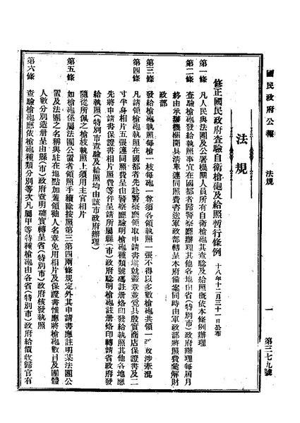 File:ROC1930-01-27國民政府公報379.pdf