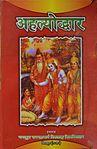 Ramabhadracharya Works - Ahalyoddhara (2006).jpg