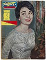 Roshanfekr magazine cover 1961-10-12.jpg