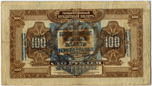 Russia-American Banknote Corporation-1918-Banknote-100-Baikal Stamp-Reverse.png