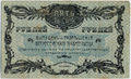 Russia-Blagoveshchensk-1920-Banknote-5000-Reverse.png