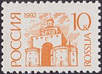Russia stamp 1992 № 12.jpg