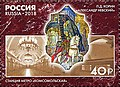 Russia stamp 2018 № 2367.jpg