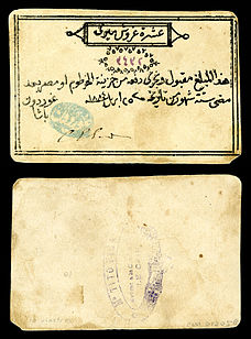 10 piastre promissory note issued and hand-signed by Gen. Gordon during the Siege of Khartoum (26 April 1884)[188]