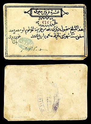 Siege of Khartoum currency - Image: SUD S103a Siege of Khartoum 10 Piastres (1884)