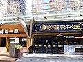 SZ 深圳 Shenzhen 羅湖 Luohu 深南東路 Shennan East Road August 2018 SSG BookCity sidewalk shop restaurants.jpg