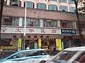 SZ 深圳 Shenzhen bus tour from Nanshan Shenzhen Bay Port to Futian 深圳市民中心 Citizen Centre July 2019 SSG 25.jpg