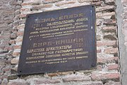 Saint Nshan Armenian church, Old Tbilisi (signboard).jpg