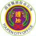 Seal of Toufen City Office 20180514.png
