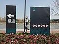 Shanghai Greenway Signage and Jogger.jpg