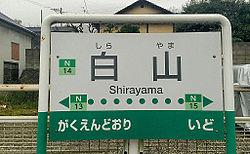 白山駅 (香川県)