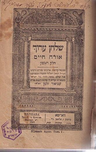 Shulchan Aruch HaRav - 1895 edition of the Shulchan Aruch HaRav