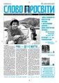 Slovo-26-2007.pdf