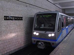 Smolenskaya (Filyovskaya Line) - Platform