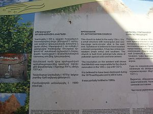 Spitakavor Church of Ashtarak - EU-sponsored information plaque with building description headed by wrong name at 13th Century Tsiranavor Church