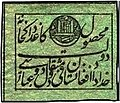 Stamp of Afghanistan - 1894 - Colnect 425269 - National Coat of Arms undated.jpeg