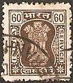 Stamp of India - 1988 - Colnect 862404 - 1 - Capital of Asoka pilar.jpeg