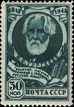 Stamp of USSR 0871.jpg