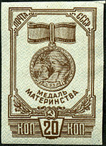 Stamp of USSR 0981.jpg