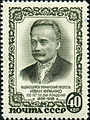 Stamp of USSR 1927.jpg
