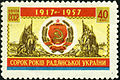 Stamp of USSR 2101.jpg