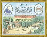 Stamp of Ukraine Ua666a (Michel).jpg