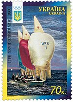 Stamp of Ukraine s327.jpg