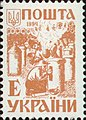 Stamp of Ukraine s60.jpg