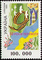Stamp of Ukraine s82.jpg