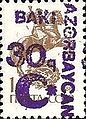 Stamps of Azerbaijan-USSR 1.jpg