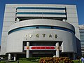 Taipei City Council Hall celebrated New Year's Day 20030102.jpg