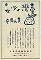 Taiwan no shoujo Koshi Houshi Taiwan Kouron 1943-10.jpg