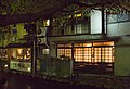 The Art of Preserving One's Own Culture and Heritage XXVII (KYOTO-JAPAN-STREET) (1156577833).jpg