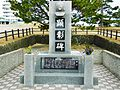 The Cenotaph of Emigrants from Kushimoto 20100214.jpg