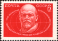 The Soviet Union 1970 CPA 3896 stamp (Lenin (Sculpture of Yu.Kolesnikov)).png