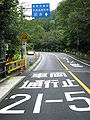 Tokyo metro road 206-2008.09.30 1.jpg