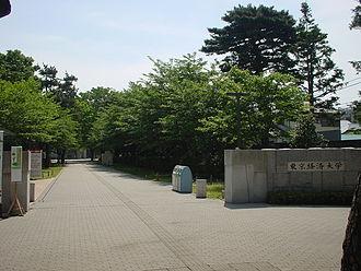 Tokyo Keizai University - Tokyo Keizai University. Kokubunji campus