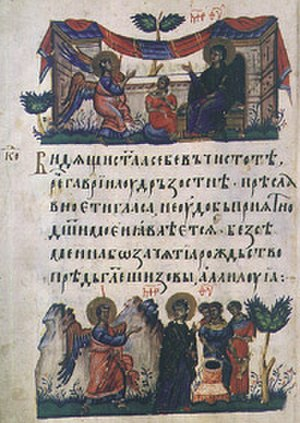 Kathisma - Page from the Tomić Psalter, Bulgarian, 1360.
