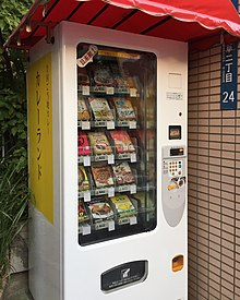 Vending machine of Japanese local curries in retort pouches at Asakusa in Tokyo 2018-9-23.jpg