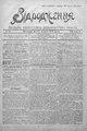 Vidrodzhennia 1918 073.pdf
