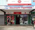 Walton Vale Post Office.jpg