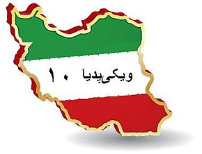 Wikipedia tenth in Persian.JPG
