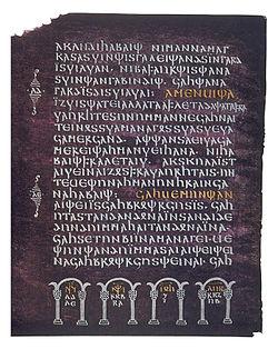 Библия Вульфилы
