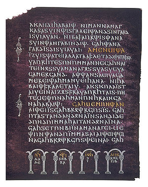 Purple parchment - A page of the 6th century Codex Argenteus, in silver and gold ink on purple