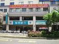 Xizhi Branch, Union Bank of Taiwan 20110705.jpg
