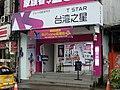 Xizhi Datong Store, Taiwan Star Telecom 20181210.jpg