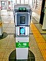 Yashiroda Station iC Zidou Kaisatsu.jpg
