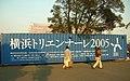 Yokohama Triennale 2005 Yamashita Pier Venue entrance sign.jpg