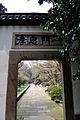 Yue Fei Temple, 2015-03-22 15.jpg