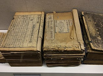 Zihui - Zihui exhibits in the Chinese Dictionary Museum, Jincheng, Shanxi